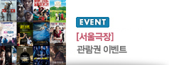 [서울극장] 관람권 이벤트
